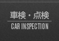 車検・点検 CAR INSPECTION